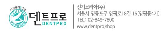 dentpro_address.jpg