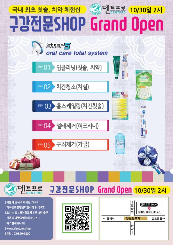 DentproShopopen_leaflet_front.jpg